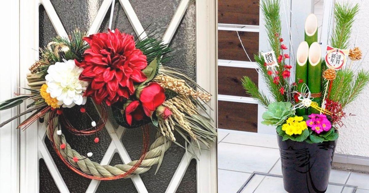【お正月飾り】玄関で飾るおしゃれなものを通販で。値段やおすすめサイトは?