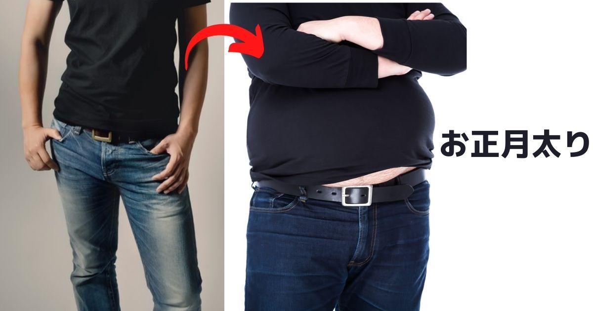 お正月太りが戻らない理由は胃がゴム状態だから⁈4つの改善と3つの予防を徹底解説!