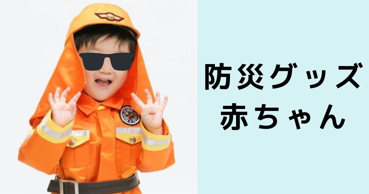 【防災グッズ】赤ちゃんが必要なものリストは?災害時の持ち物は3つに分けて準備を!