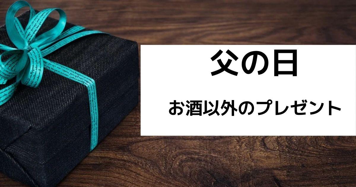 【お酒以外】父の日のプレゼント【2021】絶対喜ぶ13選
