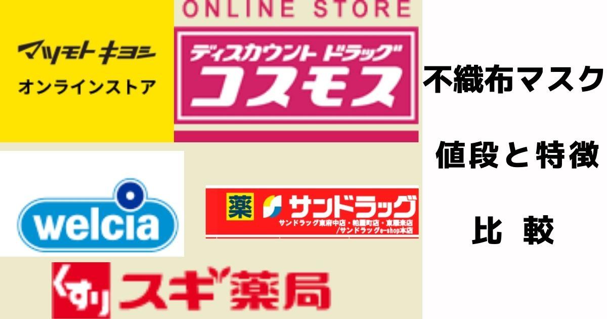 【薬局】全国展開している5店の不織布マスク通販の値段を徹底比較