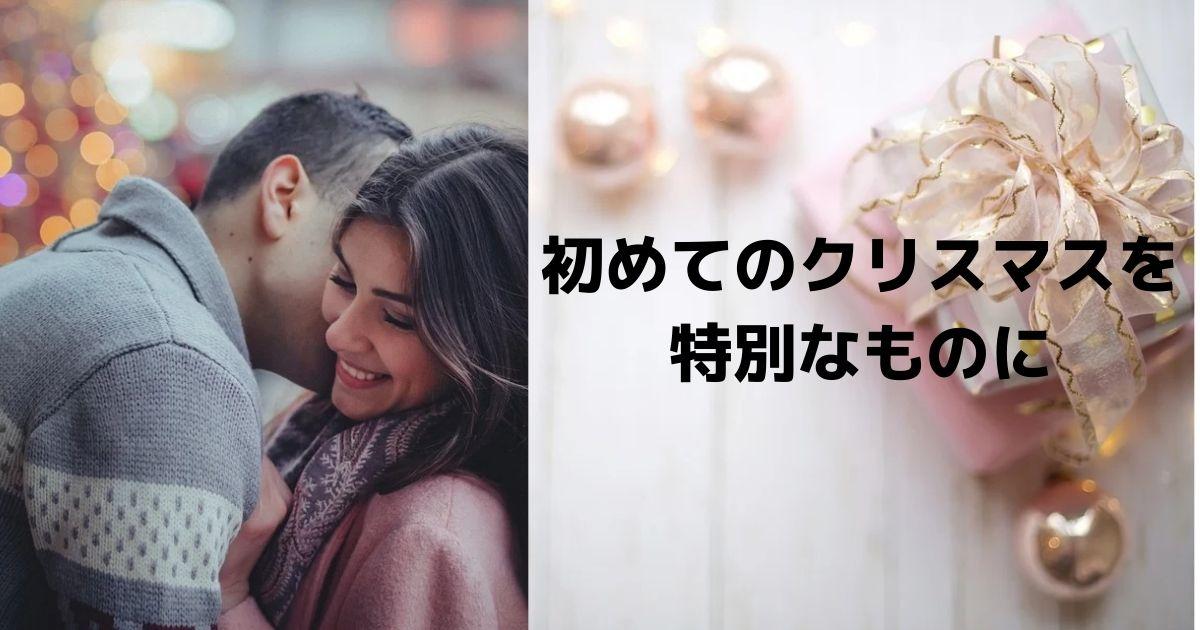 [初めてのクリスマスプレゼント]交際期間が短い彼女へ選び方のコツ&おすすめはこれ!2021年版