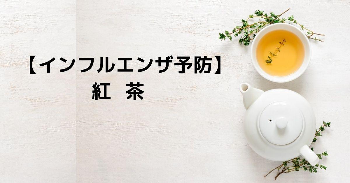 インフルエンザ予防に紅茶が効果的⁈効能や飲み方はどうすればいいのか